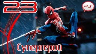 Прохождение Spider-Man / Человек-Паук (PS4) — Часть 23: Супергерой [4K 60FPS] Финал