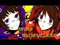 MATRYOSHKA |MMD| Kizuato & Yume