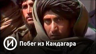"""Побег из Кандагара   Телеканал """"История"""""""
