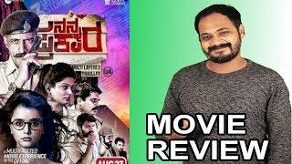 Nanna Prakara Review   Movie Review   Kishor   Priyamani   Kaata Arul   SANDALWOOD TALKIES