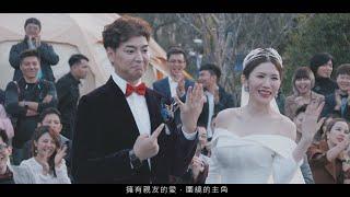 婚錄推薦/苗栗寨酌然/戶外證婚/泓皓+品希