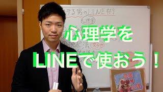 モテる男のLINE術! - YouTube