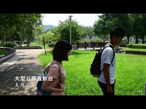 [短片] 悠遊台北 直飲好水