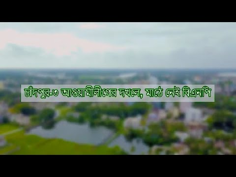 চাঁদপুর ৩ আওয়ামীলীগের দখলে, মাঠে নেই বিএনপি