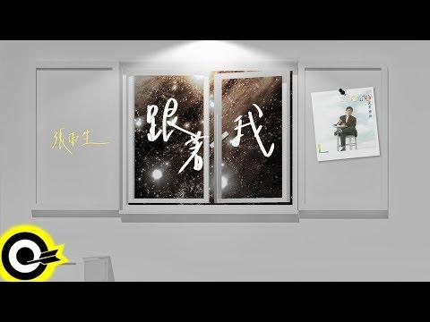 張雨生 Tom Chang【跟著我】Audio Video