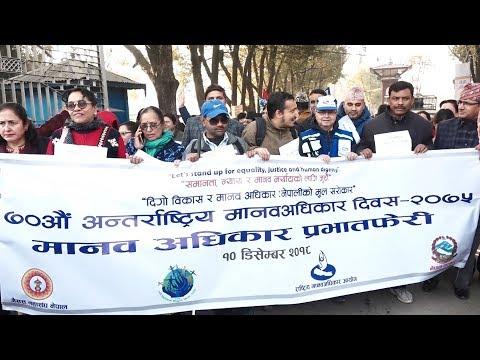 ७० औं अन्तराष्ट्रिय मानव अधिकार दिवस, विश्वभर विभिन्न जनचेतनामूलक कार्यक्रम गरी मनाईदैछ।