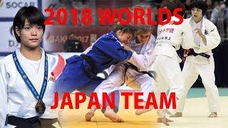 2018年世界選手権大会日本代表選手worldchampionshipJAPANteamwomen女子