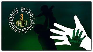 Бесін уағызы | Əкенің баласы алдындағы 3 міндеті | Әділхан Серікбай | www.ummet.kz