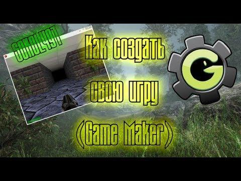 Как создать свою игру (Game Maker) [#Sokol491]