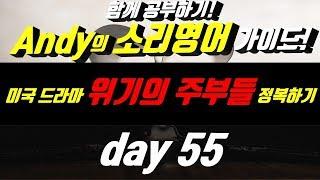 [영어듣기]귀뚫기 Day55-1 경험자의★소리★가이드 함께공부하기프로젝트!!