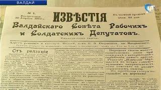 Газета «ВАЛДАЙ» готовится отметить 100-летие
