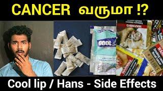 Cool lip | Hans | Cancer வருமா? | Side effects | Tamil | MM