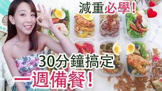 減脂備餐-30分鐘備好一週中餐+晚餐,配搭不重覆!外食族必看,減肥成功了唷!