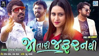 Ja Tari Jaroor Nathi | Vijay Jornang | New Bewafa Song | Full HD Video | RDC Gujarati