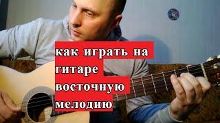 Как играть восточную музыку на гитаре