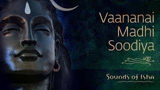 Kudhambai || Siddhar songs || Tamil Poetry || Sounds Of Isha