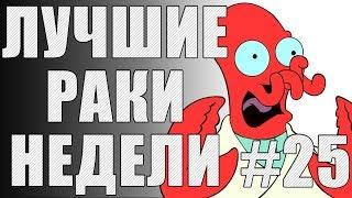 ЛРН выпуск №25. КОЛОБАНОВ здорового танкиста [Лучшие Раки Недели]