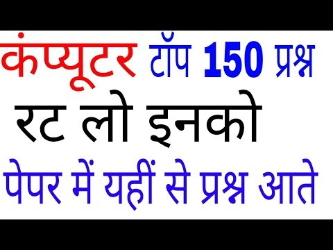 computer top 150 questions । computer gk in hindi ।railway । bank । current affairs । science