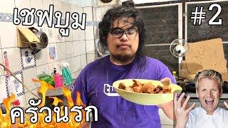 เชฟบูม ครัวขยะกับห้องครัวที่รกที่สุดในโลก (หมูทอด) #2 - dooclip.me