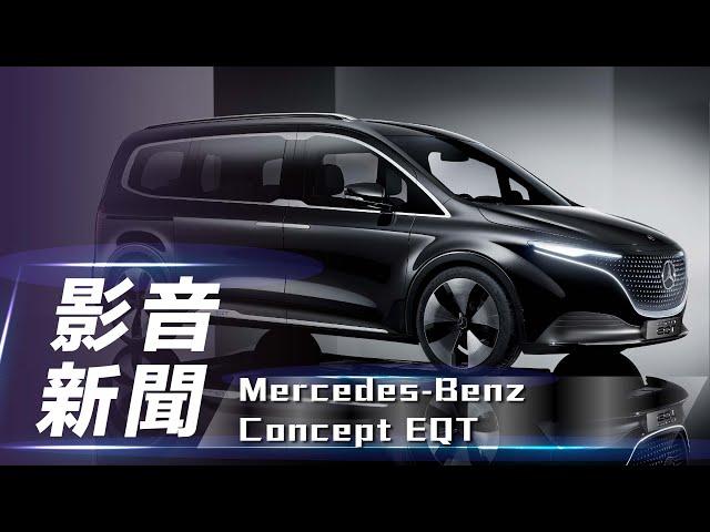 【影音新聞】Mercedes-Benz Concept EQT 賓士純電商用車 正式亮相! 【7Car小七車觀點】