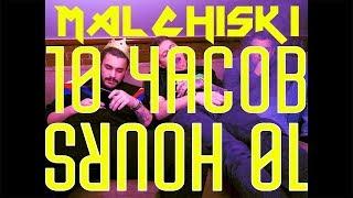 МАЛЬЧИШКИ - ЭТОТ БИТ (10 часов - 10 hours]