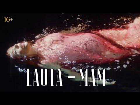 LAUTA - МАМ (Премьера клипа, 2020)