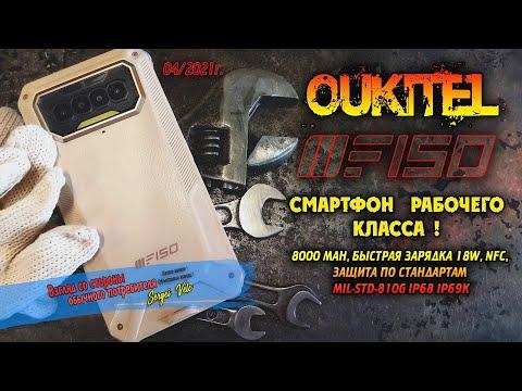 #oukitelf150#F150 👁👁OUKITEL F150 - СМАРТФОН РАБОЧЕГО КЛАССА! ЗАЩИЩЁН И БЕЗОПАСЕН!