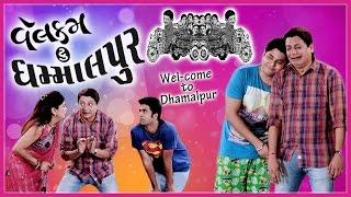 Superhit Urban Gujarati Film  2017 - Parth Oza - Shital Shah