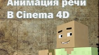 Анимация речи в Cinema 4D[Minecraft]