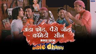 Anda Phod, Paise Jodh   Comedy scene   Double Dhamaal   Sanjay,Arshad,Javed,Ritesh   Indra Kumar