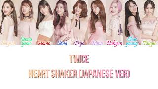 TWICE (トゥワイス) - Heart Shaker (Japanese Version) Kan/Rom/Eng Color Coded Lyrics