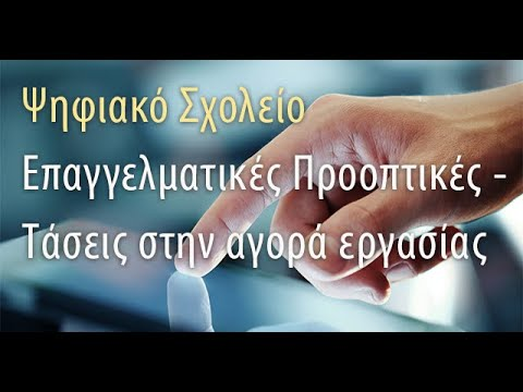 3. Επαγγελματικές Προοπτικές και τάσεις στην αγορά εργασίας