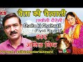 #Chaita_Ki_Chaitwali_Gharhwali चैता की चैत्वाली/Fiyoli Rautyli/Official Garhwali Video/Anil Bisht