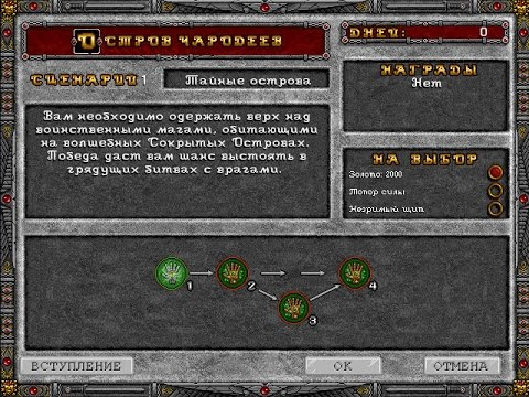 Герои меча и магии v повелители орды v 3.1