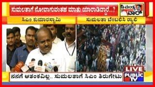 CM Kumaraswamy Reacts On Sumalatha's Massive Rally In Mandya, Says JD(S) Will Win