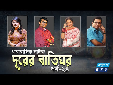 ধারাবাহিক নাটক ''দূরের বাতিঘর'' পর্ব-২৪