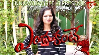Endukante    Youth Love Anthem    Telugu Song    #Endukante