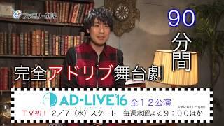 アニメイトタイムズ独占『AD-LIVE2016』放送記念!鈴村健一さんのコメントが到着!