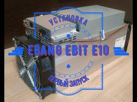 Установка и первый запуск EBANG EBIT E10