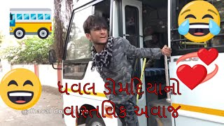dhaval domadiya new video in real voice