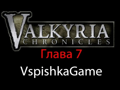 Valkyria Chronicles - Прохождение VspishkaGame - Глава 7