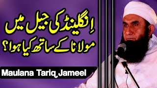 Story of England Jail by Maulana Tariq Jameel   AJ Official