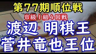 将棋棋譜並べ▲渡辺明棋王△菅井竜也王位第77期順位戦B級1組4回戦「Apery」の棋譜解析No.298ゴキゲン中飛車Shogi/JapaneseChess