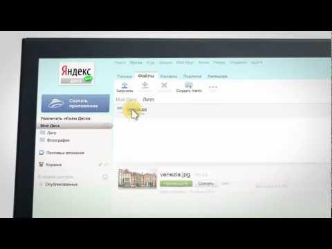 Видео Яндекс.Диск
