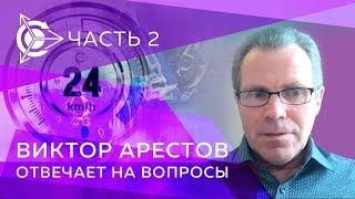 🌍 Проект Двигатели Дуюнова   Виктор Арестов отвечает на вопросы  Часть 2