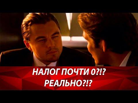 Заработок на бинарных опционах без вложений с бонусом на 1000 руб