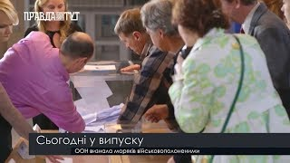 Випуск новин на ПравдаТут за 19.03.19 (20:30)