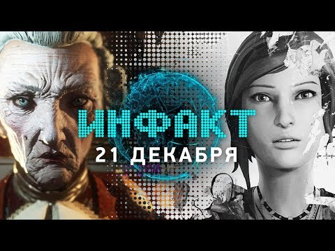 Инфакт от 21.12.2017 [игровые новости] — Total War: Warhammer II, Life is Strange, The Council...