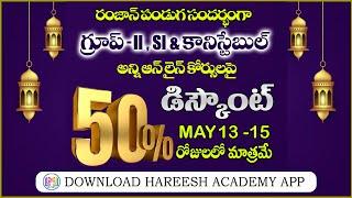 APPSC Online Classes   TSPSC Online Classes   Group2 Online Classes   SI/PC OnlineClasses   AE & AEE