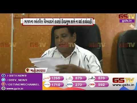 Mehsana : BJP ના આંતરિક વિખવાદે Congress ના ઉપ પ્રમુખને બચાવ્યા | Gstv Gujarati News